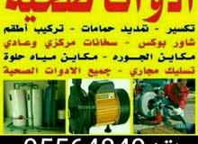 مقاول صحي وتسليك مجاري خدمه 24 ساعه لجميع مناطق الكويت