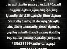 توصيل مشاوير خاصه داخل البحرين24 ساعه المجمعات والأسواق والمنتزهات والمطار