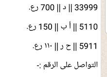 أرقام سيارات