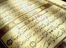 تعلم القرآن الكريم عبر الانترنت