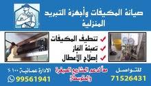 صيانة اجهزة التكييف والتبريد المنزلية وللمباني