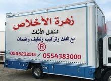 شركة نقل عفش بجدة زهرة الأمانة