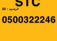 رقم STC مميز للبيع باسرع وقت
