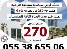 أرض سكنية 280 متر في عجمان تملك حر لجميع الجنسيات بموقع مميز جداً وبسعر شامل كل الرسوم