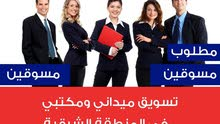 مسوقين لشركة حراسة امنيه في جدة