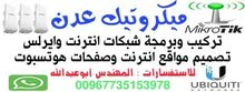 مهندس شبكات لتركيب شبكة وايرلس بث انترنت في عدن