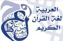 معلم اللغة العربية والتربية الخاصة والتربية الإسلامية