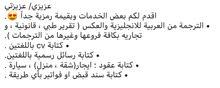 تخليص مستندات ووثائق باللغة العربية / الانجليزية بسعر رمزي