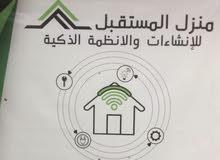 شركة منزل المستقبل الذكي للبناء