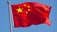 منح دراسية في الصين (مجستير ودكتوراه لجميع التخصصات)