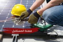 دورة تكوينية في الطاقة الشمسية