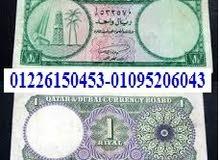 مطلوب عملات مصرية عربية أجنبية بأعلى سعر