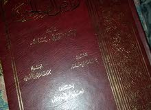 كتب رياض الصالحين