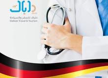 تأشيرة ألمانيا علاجية