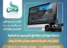 فيديوهات و تصاميم إعلانية و دعائية