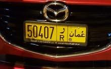 رقم مميز 50407 حرف ( ر ) للبيع