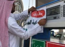 تاهيل محطات الوقود