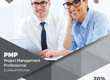 للمهندسين - برنامج ادارة المشاريع الاحترافية PMP