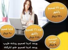 اسعار تنافسية . لتصميم اعلاناتك و تصميم لوجو وشعارات وبروشورات
