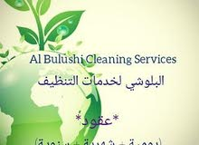 Al bulushi cleaning services