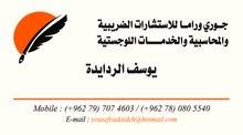 خدمات محاسبية واستشارات ضريبية