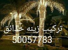 تركيب زينه حدائق المتابعه على الوتساب 50057783