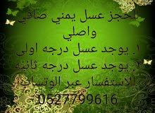 عسل يمني صاف (اصلي)
