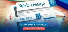 تصميم مواقع وصفحات الانترنت محترفة