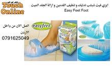 ايزي فيت شبشب تدليك و تنظيف القدمين بابوج تنظيف الحمام ازالة الجلد الجاف