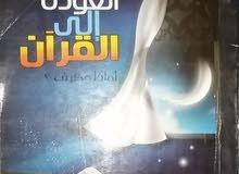 للبيع كتاب العودة إلى القرآن لماذا وكيف؟