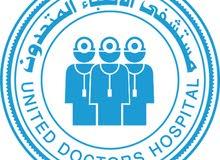 مستشفى الاطباء المتحدون