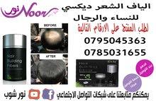 بودره اخفاء الصلع وتكثيف الشعر الفوري