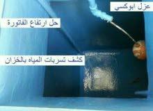 شركة تنظيف خزانات عزل نظافة فلل شقق عماير قصور نظافه الكنب والموكيت مكافحة حشرات