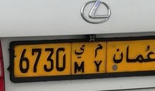 رباعي مميز 6730 م ي