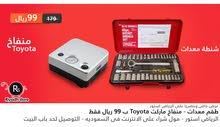 عرض خاص لفتره محدوده منفاخ تويتا لنفخ الاطارات مع شنطه معدات
