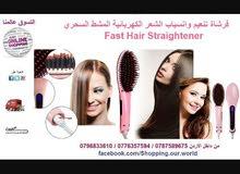 فرشاة تنعيم الشعر الكهربائية المشط السحري