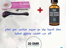 ديرما رولر + فيتامين سي سيروم Derma Roller + Vitamin C Serum