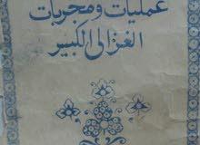 كتاب مجريات وعمليات الغزالي الكبير