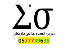 مظىس إحصاء ورياضيات جامعي بالرياض 0577739638