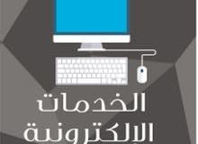 خدمات اكترونيه