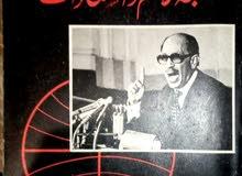 محمد الطويل: لعبة الأمم والسادات