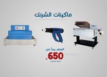 ماكينات الشرنك بتبدأ بسعر 650 ج لفتره محدوده - الشركه المصريه الحبيشي