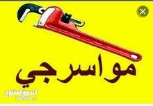 موسرجي علي ستعداد ذهاب الي اي مكان عمان الزرقاء مادبه المفرق