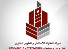 قطعة ارض في غرب عمان مساحتها 6 دونمات بسعر 30 الف الدوانم
