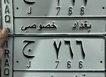 رقم بغداد مميز