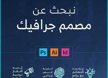 مطلوب مصمم يجيد الشغل علي الفوتوشوب
