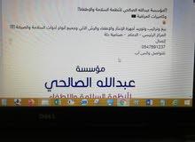 مؤسسة عبدالله الصالحي لأنظمة السلامة والإطفاء