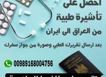 تقرير طبي للفيزا العلاجية من العراق الی ایران