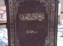 كتاب تاريخ الأدب العربي لحنا الفاخوري