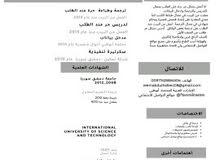 مدرسة مختصة باللغات العربية والانكليزية وعلوم القرآن والاسلامية